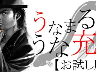 富士山コスプレ世界大会に登場するゲストを紹介★ うなまるさん