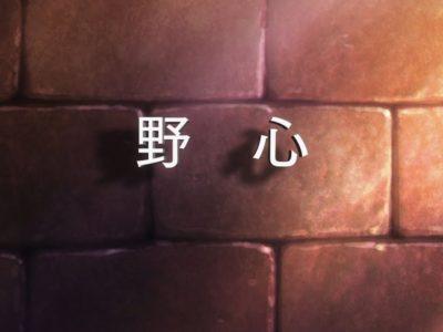 TVアニメ「グランクレスト戦記」 第2話「野心」Web予告