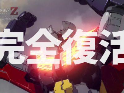 『劇場版 マジンガーZ / INFINITY』公開直前スペシャルメッセージムービー