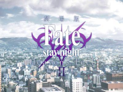 劇場版「Fate/stay night [Heaven's Feel]」 Ⅱ.lost butterfly ティザートレーラー│2018年公開予定