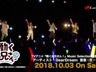 DearDream /「働くお兄さん!」Music Selection 履歴書 02 CM-SPOT