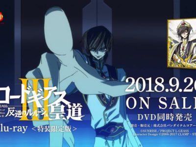 『コードギアス 反逆のルルーシュⅢ 皇道』Blu-ray<特装限定版>発売告知15秒