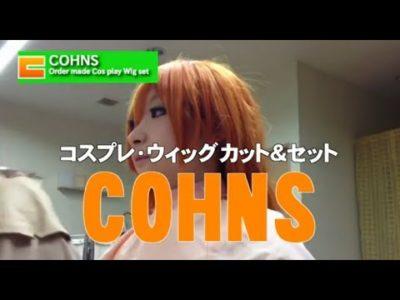 コスプレ・ウィッグカットもできるカットサロンCOHNS(コーンズ)PR動画公開中